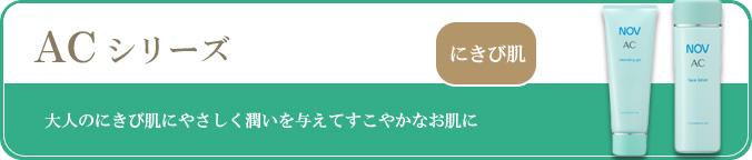 ノブ ac シリーズ
